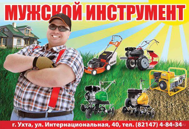 Наш фермер МУЖСКОЙ ИНСТРУМЕНТ Ухта