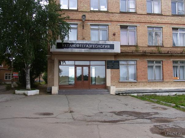 Ухтанефтегазгеология, ул. Пушкина, 2 Улицы города Ухта