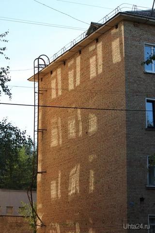 Дом заходящего солнца Улицы города Ухта