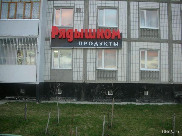 Зерюнова пр-т 6 Улицы города Ухта