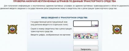 Сервис для оплаты штрафов ГИБДД