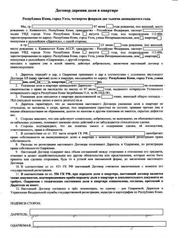 Договор Дарения У Нотариуса Стоимость